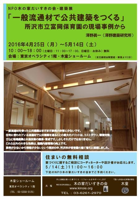 20160425_sawano_s_page0001